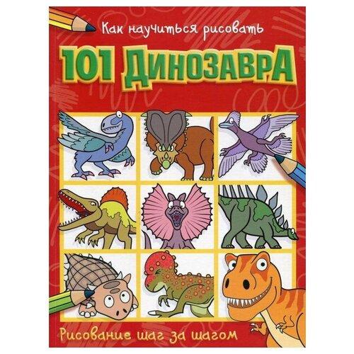 Фото - Как научиться рисовать 101 динозавра раннее развитие издательство аст как научиться рисовать 101 единорога