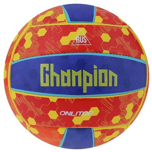 Волейбольный мяч Onlitop Champion синий/красный/желтый