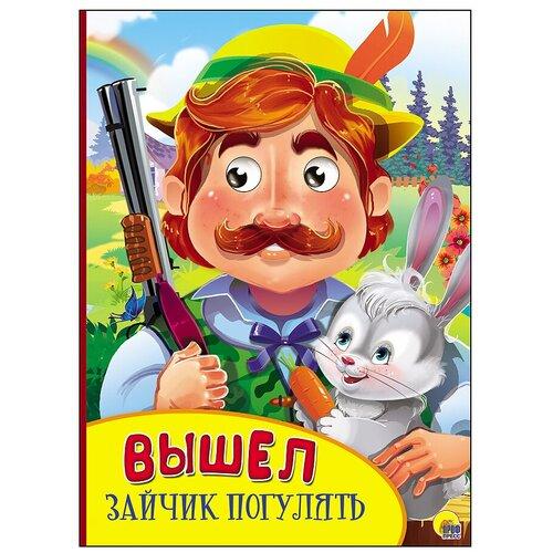 Купить Бумвинил с глазками. Вышел зайчик погулять, Проф-Пресс, Книги для малышей