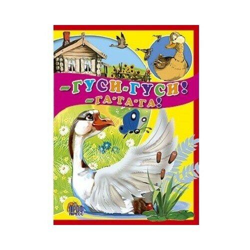 Купить Гуси-гуси га-га-га, Проф-Пресс, Книги для малышей