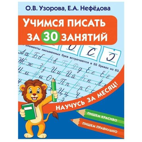 Узорова О.В., Нефедова Е.А Научусь за месяц. Учимся писать за 30 занятий учимся пересказывать за 30 занятий