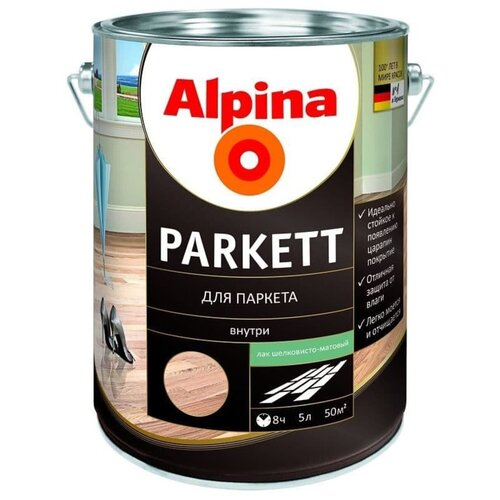 Лак Alpina Parkett шелковисто-матовый алкидно-уретановый бесцветный 5 л