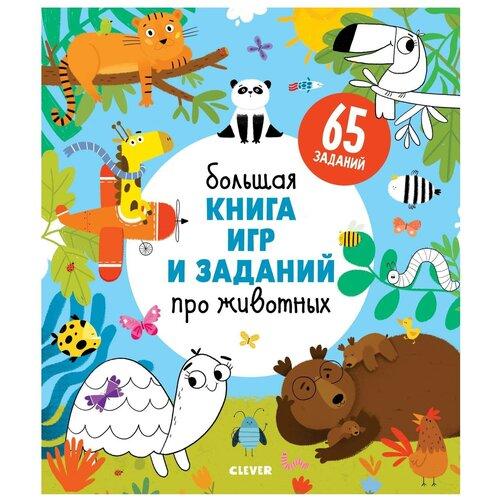 Большая книга игр и заданий про животных