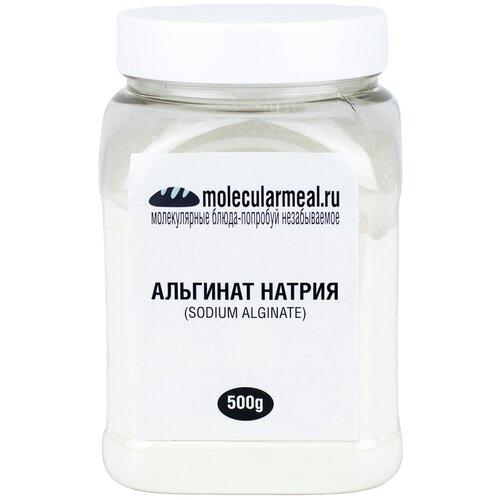 Альгинат натрия пищевой 500 гр., загуститель, пищевая добавка Е401, в порошке