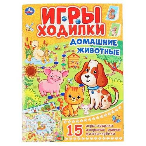 Фото - Митюкова В. Игры-ходилки. Домашние животные набор карточек умка умные игры домашние животные 15 7x10 7 см 32 шт