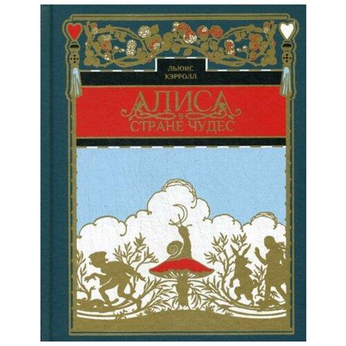 Купить Кэрролл Л. Алиса в стране чудес , Книговек, Детская художественная литература