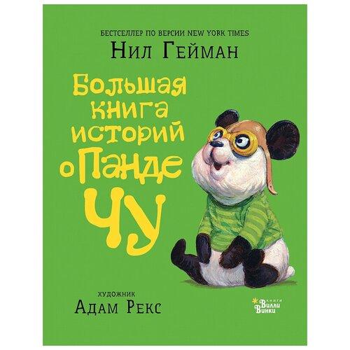 Большая книга историй о панде Чу елена усачева самый романтичный выпускной бал большая книга историй о любви для девочек
