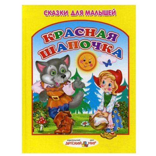 Купить Сказки для малышей. Красная шапочка, Детский Мир, Книги для малышей