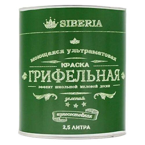 Краска Siberia Грифельная влагостойкая моющаяся матовая зеленый 2.5 л