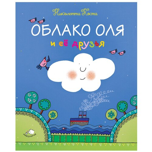 Купить Коста Н. Облако Оля и её друзья , ЭКСМО, Детская художественная литература