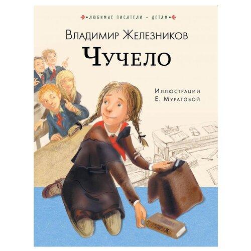 Купить Железников В. Любимые писатели — детям. Чучело , Малыш, Детская художественная литература
