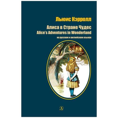 Купить Кэрролл Л. Алиса в Стране Чудес. На русском и английском языках , Детская литература, Детская художественная литература
