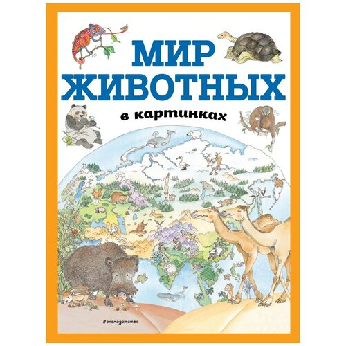 Купить Мир животных в картинках, ЭКСМО, Познавательная литература