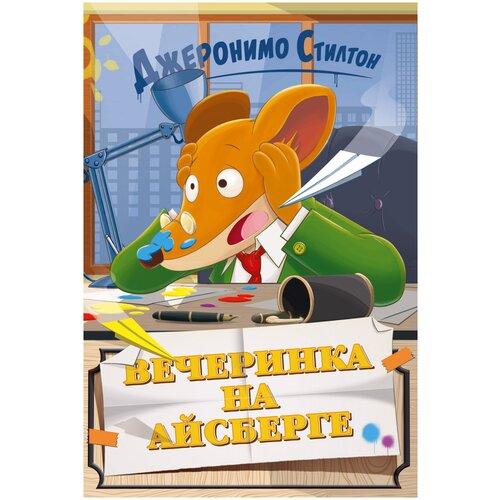 Купить Стилтон Дж. Вечеринка на айсберге , Азбука, Детская художественная литература