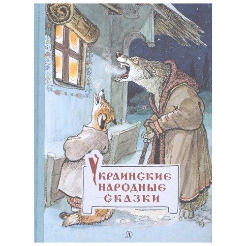 Купить Украинские народные сказки, Детская литература, Детская художественная литература