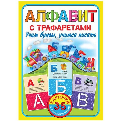 Купить Обучающий набор Малыш Алфавит с трафаретами. Учим буквы, учимся писать, Обучающие материалы и авторские методики