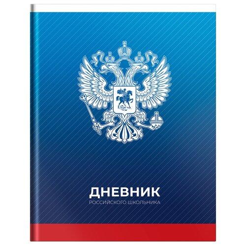 Купить ArtSpace Дневник Российского школьника (Дц48т_36300) синий, Дневники