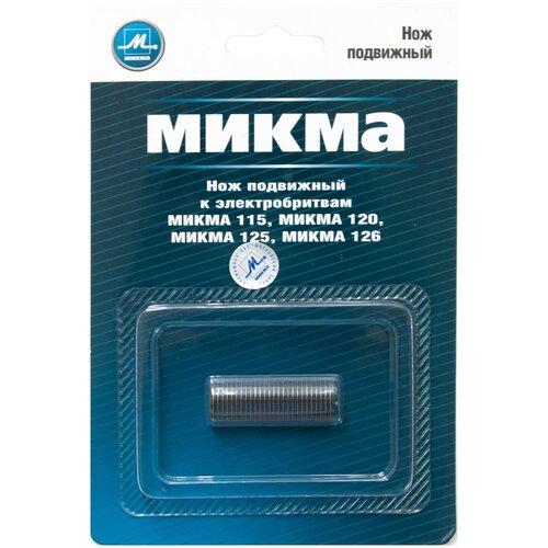 Нож Микма для электробритв 115, 120, 125, 126