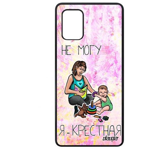 """Чехол для телефона Galaxy A71, """"Не могу - стала крестной!"""" Юмор Повод"""