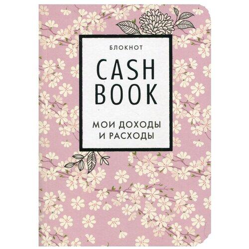Фото - CashBook. Мои доходы и расходы. (сакура) cashbook мои доходы и расходы лимонный