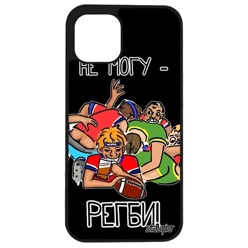 "Чехол для телефона Apple iPhone 12 mini, ""Не могу - у меня регби!"" Спорт Карикатура"