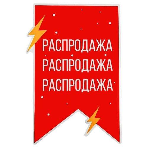 Рекламная наклейка Арт Узор Распродажа 4668166 недорого