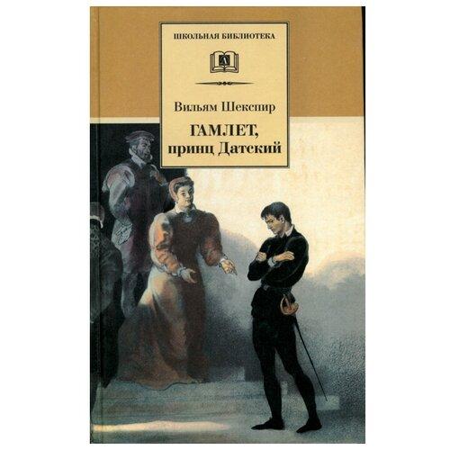 """Шекспир В. """"Школьная библиотека. Гамлет, принц Датский"""""""