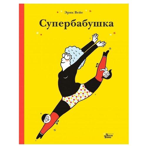 Купить Вейе Э. Супербабушка , Вилли Винки, Детская художественная литература