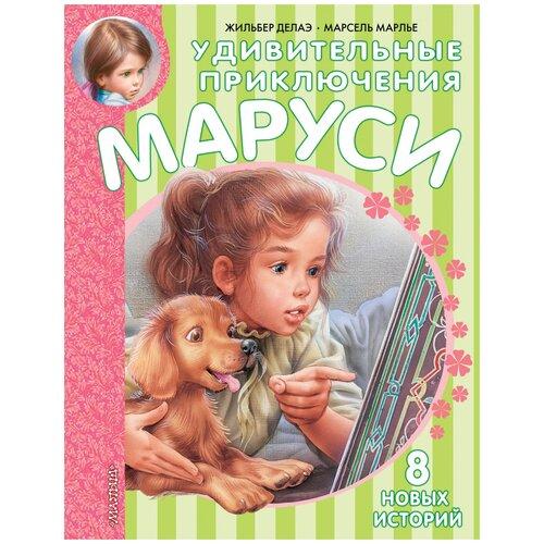 Делаэ Ж., Марлье М. Удивительные приключения Маруси марлье м делаэ ж маруся маленькая принцесса
