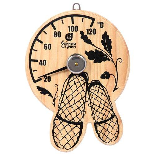 Термометр Банные штучки 18040 бежевый