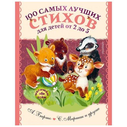 Купить Малышам обо всём. 100 самых лучших стихов для детей от 2 до 5, Детская художественная литература