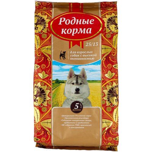 Сухой корм для собак Родные корма для активных животных 2.045 кг