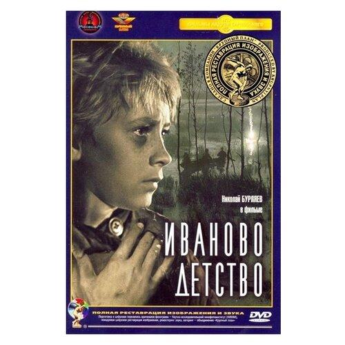 Иваново детство (полная реставрация звука и изображения) (DVD)