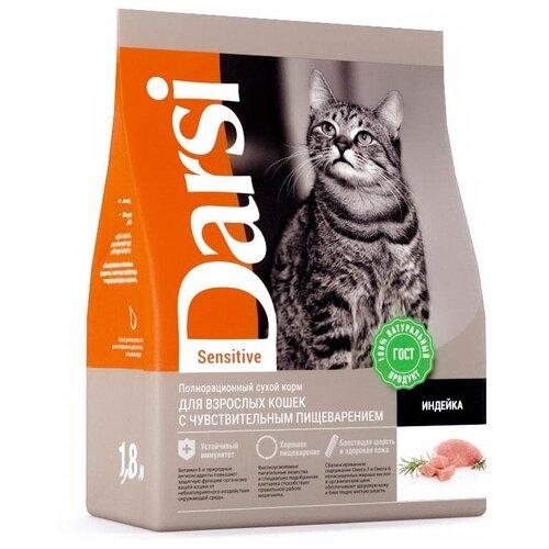 Сухой корм для кошек Darsi при чувствительном пищеварении, с индейкой 1.8 кг