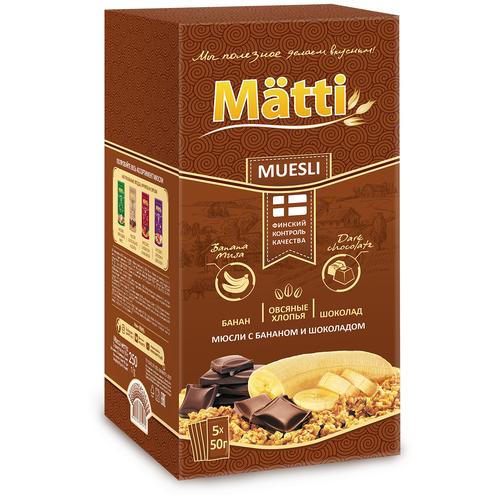Фото - Мюсли Matti с бананом и шоколадом, коробка, 5 шт./уп., 250 г мюсли matti хлопья и шарики с бананом и шоколадом дой пак 250 г