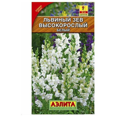 Семена Агрофирма АЭЛИТА Львиный зев Высокорослый белый 0.1 г райнхардт в фридрих львиный зев верхом на шмеле