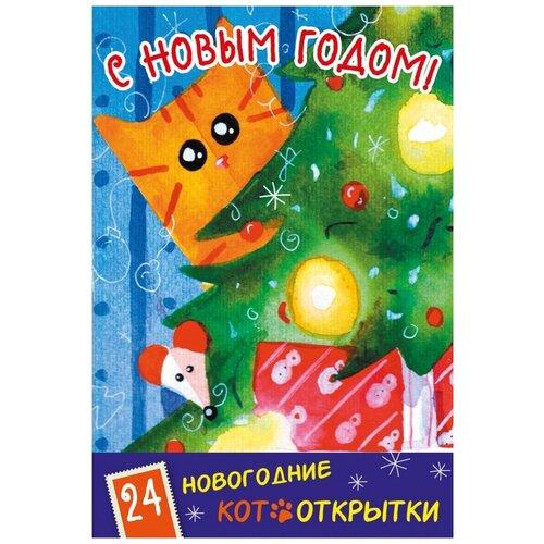 Набор открыток ЭКСМО С Новым Годом! Котик и елка, 24 шт. набор открыток с новым годом с волшебными предсказаниями