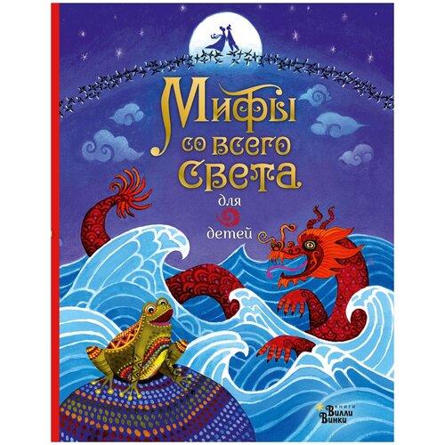 Купить Мифы со всего света для детей, Вилли Винки, Детская художественная литература