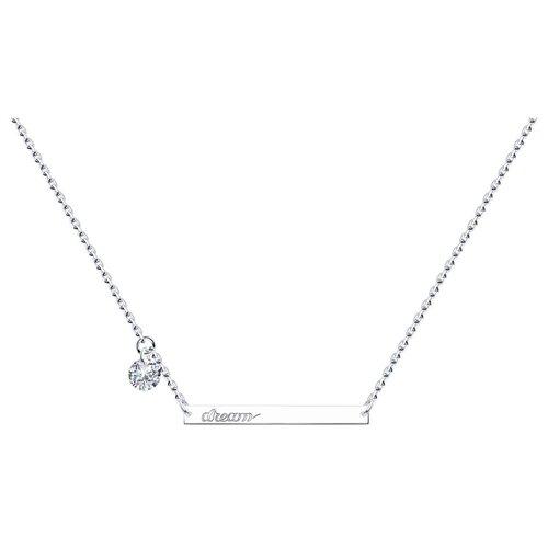 SOKOLOV Колье из серебра с фианитом 94070463, 45 см, 3.21 г
