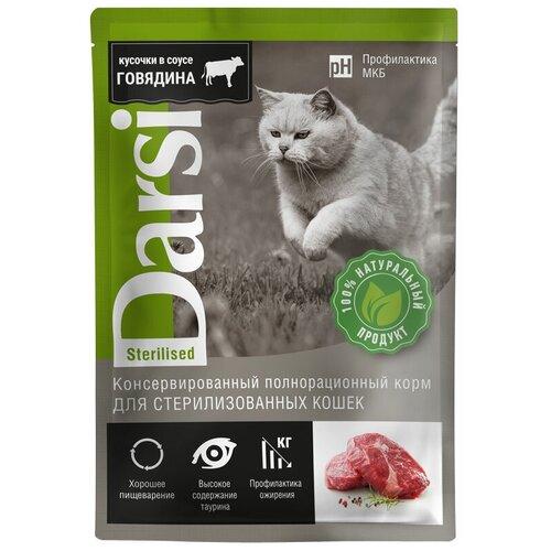 Влажный корм для стерилизованных кошек Darsi с говядиной 85 г (кусочки в соусе)