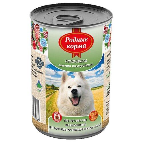 Влажный корм для собак Родные корма Скоблянка мясная По-Городецки, беззерновой, говядина 410 г