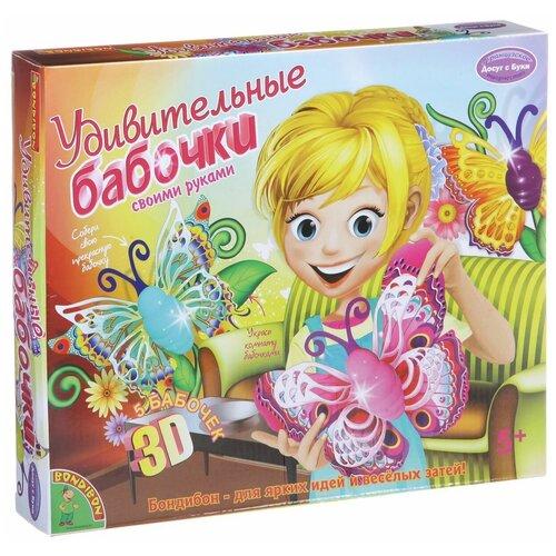 Купить BONDIBON Набор для творчества Удивительные Бабочки 3D (ВВ1346), Поделки и аппликации