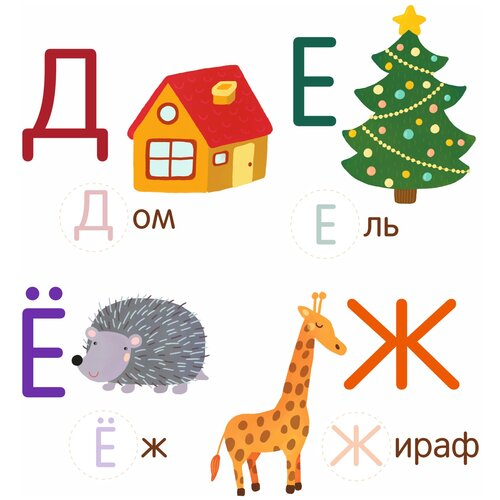 Купить Баканова Е.А. Азбука , Бином Детства, Учебные пособия