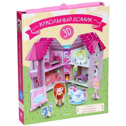 Махаон Кукольный театр-книга Кукольный домик