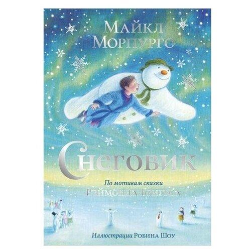 Купить Морпурго М. Снеговик , Поляндрия, Детская художественная литература