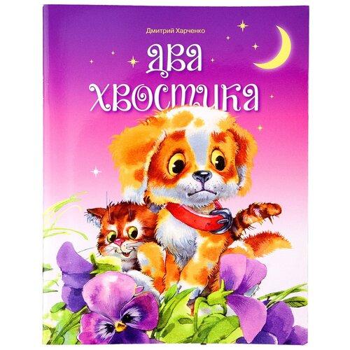 Два хвостика Дмитрий Харченко 2015 год, изд. Д.Харченко