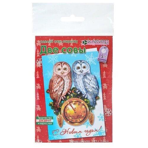 Купить Клеvер Набор для изготовления открытки Две совы (АБ 23-522), Поделки и аппликации
