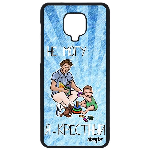"Чехол на смартфон Redmi Note 9 Pro, ""Не могу - стал крестным!"" Отец Карикатура"