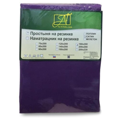 Простыня АльВиТек сатин на резинке 180 х 200 см фуксия