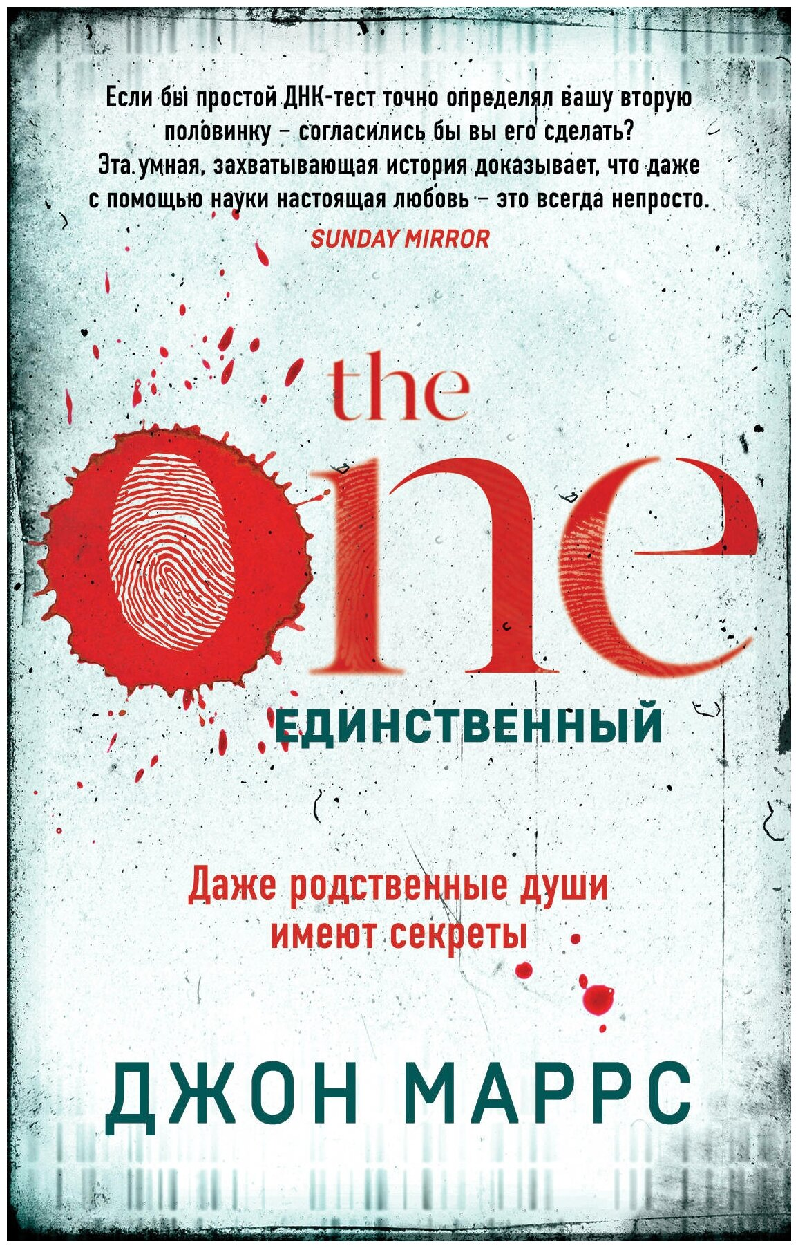 """Купить книгу Маррс Дж. """"The One. Единственный"""" по низкой цене с доставкой из Яндекс.Маркета"""